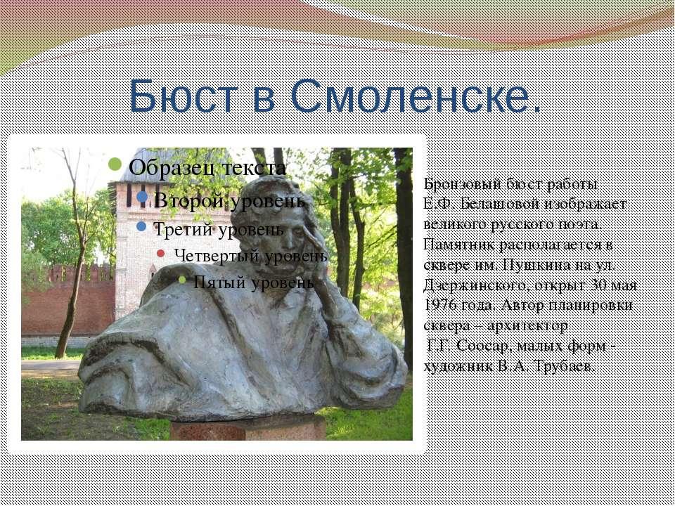 Бюст в Смоленске. Бронзовый бюст работы Е.Ф. Белашовой изображает великого ру...