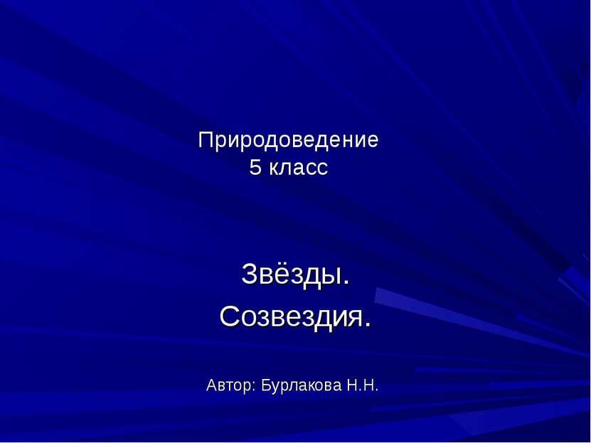 Природоведение 5 класс Звёзды. Созвездия. Автор: Бурлакова Н.Н.