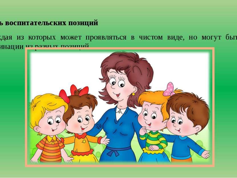Семь воспитательских позиций Каждая из которых может проявляться в чистом вид...