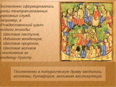 Постепенно в литургическую драму вводились: костюмы, бутафория, активная жест...