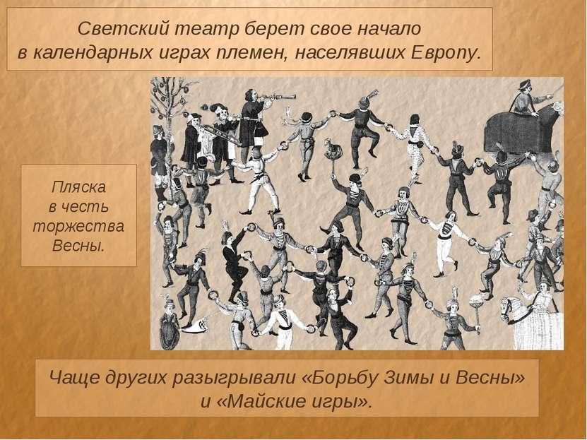 Светский театр берет свое начало в календарных играх племен, населявших Европ...