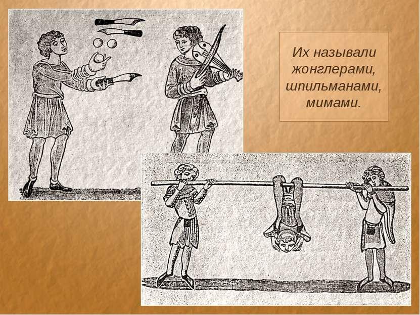 Их называли жонглерами, шпильманами, мимами.