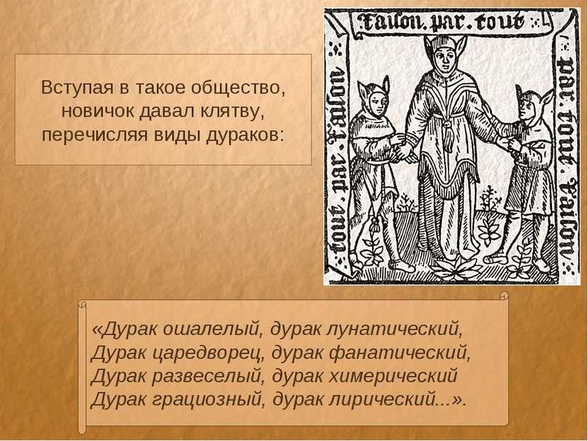 Вступая в такое общество, новичок давал клятву, перечисляя виды дураков: «Дур...