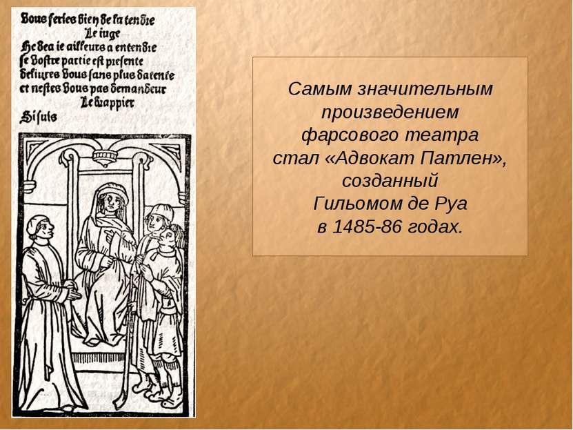 Самым значительным произведением фарсового театра стал «Адвокат Патлен», созд...