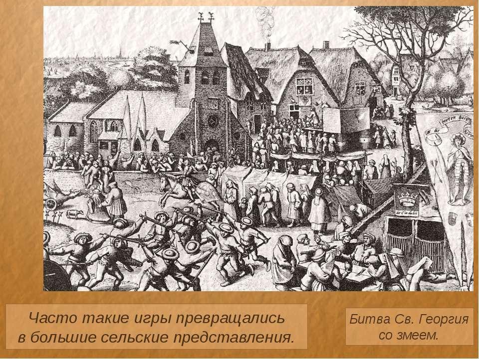 Часто такие игры превращались в большие сельские представления. Битва Св. Гео...