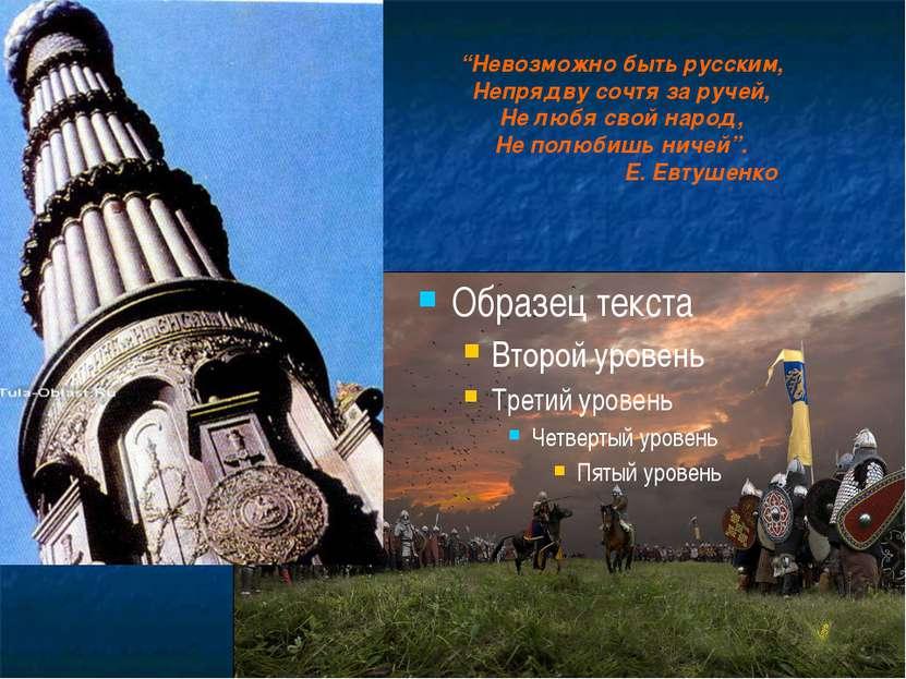 """""""Невозможно быть русским, Непрядву сочтя за ручей, Не любя свой народ, Не пол..."""