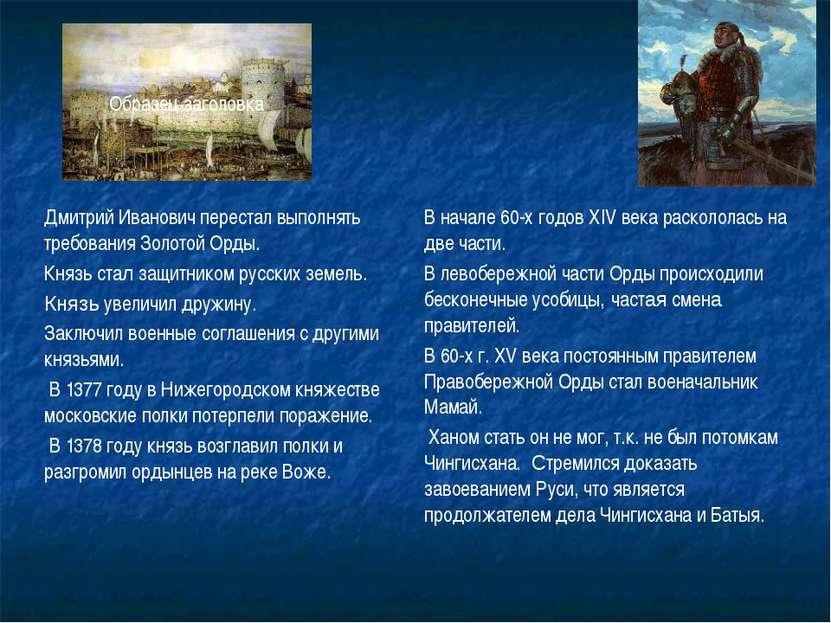 Дмитрий Иванович перестал выполнять требования Золотой Орды. Князь сталзащитн...