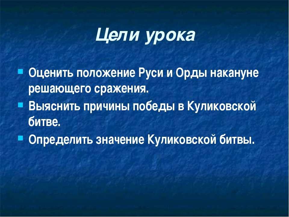 Цели урока Оценить положение Руси и Орды накануне решающего сражения. Выяснит...
