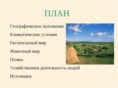 ПЛАН Географическое положение Климатические условия Растительный мир Животный...