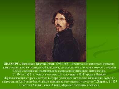 ДЕЛАКРУА Фердинан Виктор Эжен (1798-1863) - французский живописец и график, г...