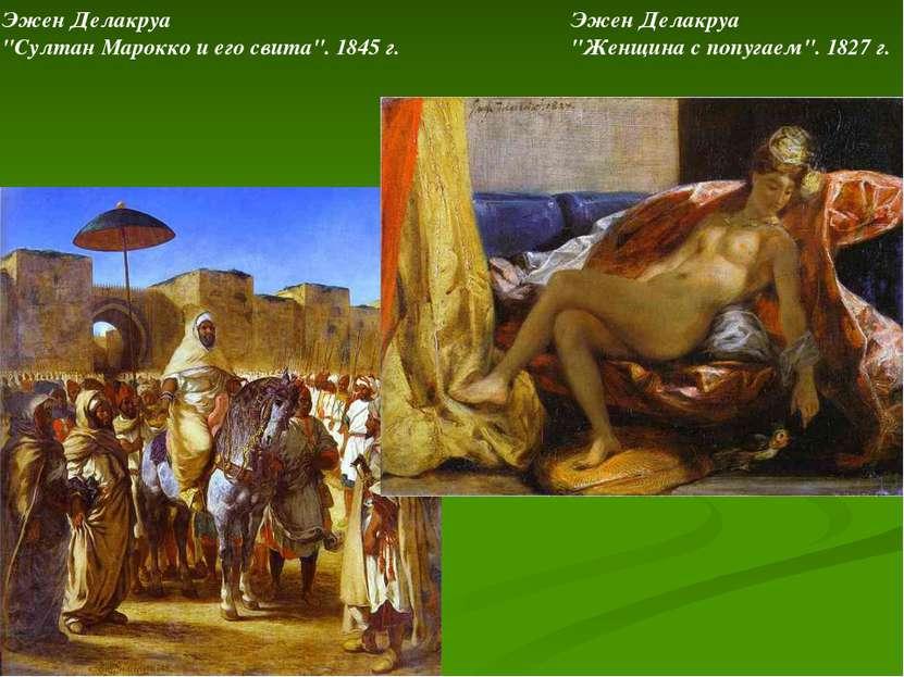 """Эжен Делакруа """"Султан Марокко и его свита"""". 1845 г. Эжен Делакруа """"Женщина с ..."""