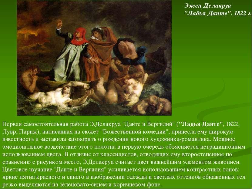 """Первая самостоятельная работа Э.Делакруа """"Данте и Вергилий"""" (""""Ладья Данте"""", 1..."""