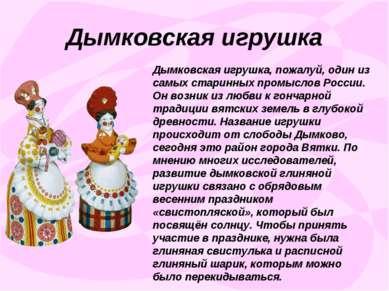Дымковская игрушка Дымковская игрушка, пожалуй, один из самых старинных промы...