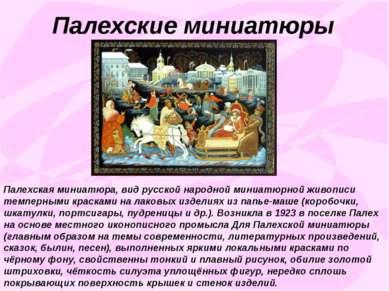 Палехские миниатюры Палехская миниатюра, вид русской народной миниатюрной жив...
