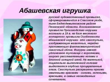 Абашевская игрушка русский художественный промысел, сформировавшийся в Спасск...
