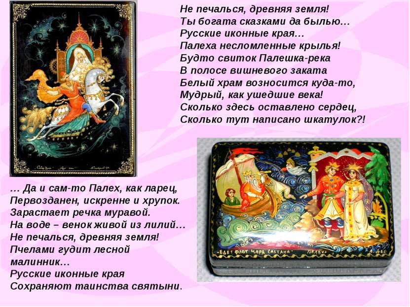 Не печалься, древняя земля! Ты богата сказками да былью… Русские иконные края...