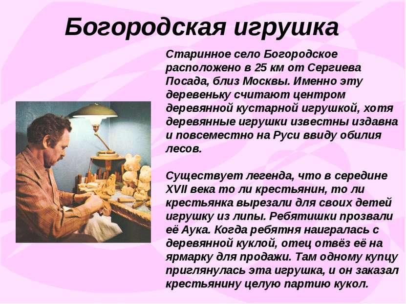 Старинное село Богородское расположено в 25 км от Сергиева Посада, близ Москв...