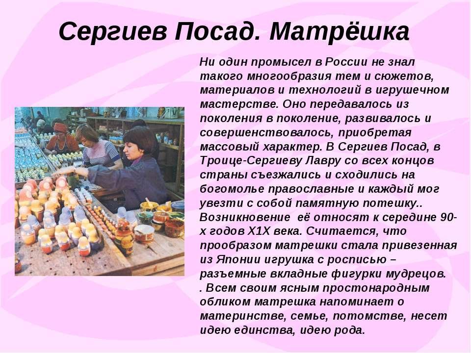 Ни один промысел в России не знал такого многообразия тем и сюжетов, материал...