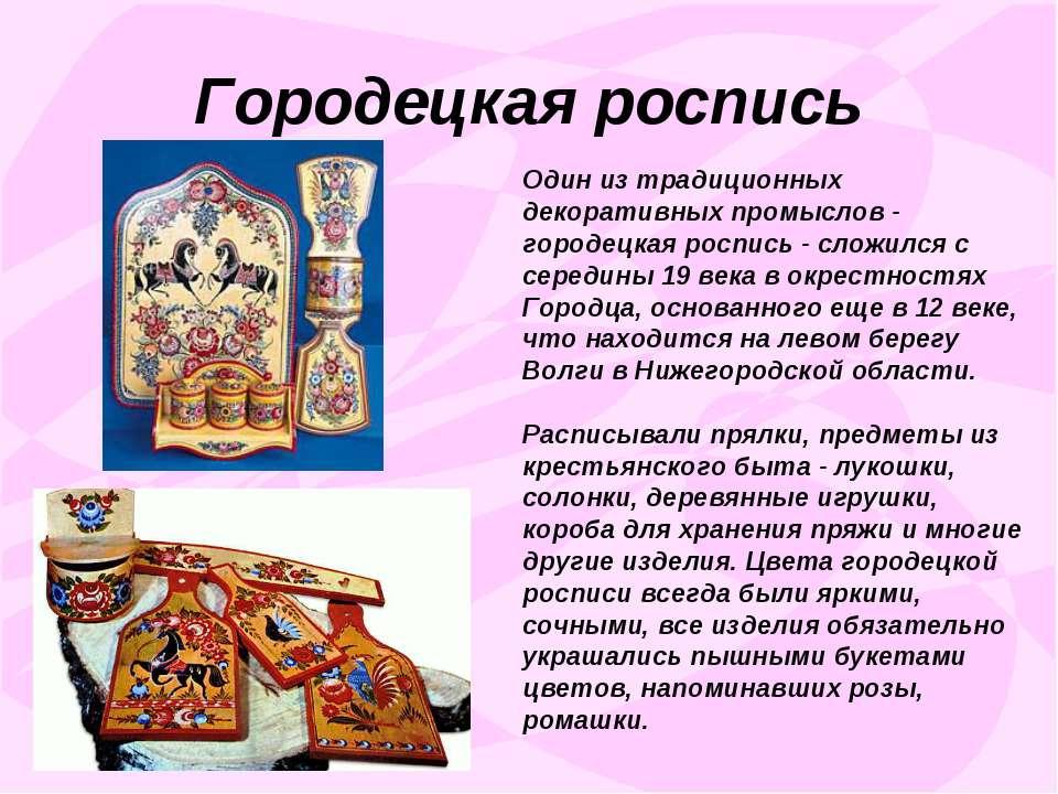Городецкая роспись Один из традиционных декоративных промыслов - городецкая р...