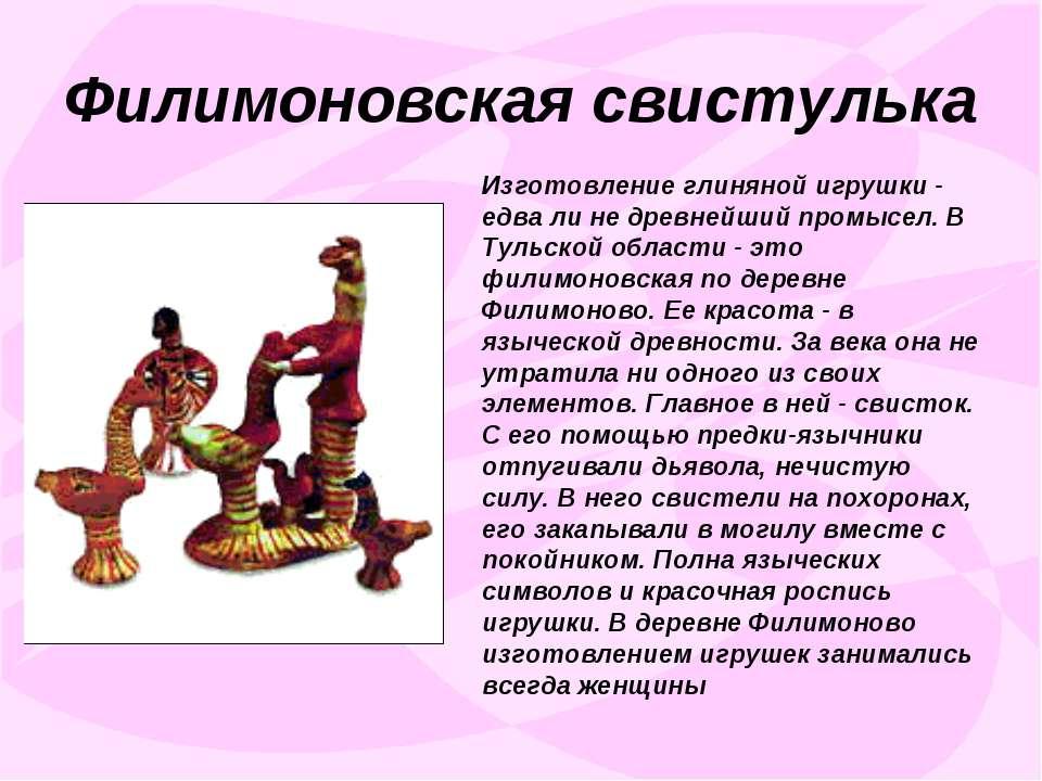 Филимоновская свистулька Изготовление глиняной игрушки - едва ли не древнейши...