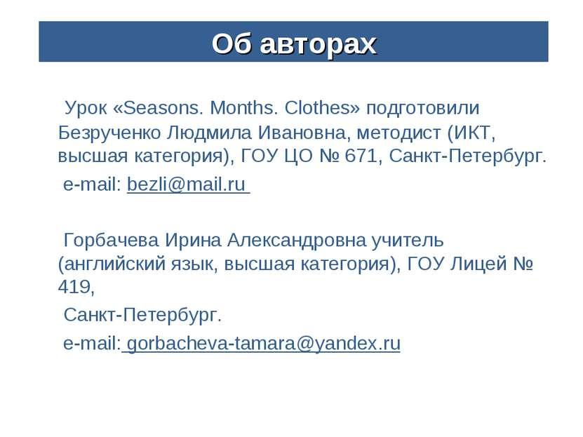 Урок «Seasons. Months. Clothes» подготовили Безрученко Людмила Ивановна, мето...