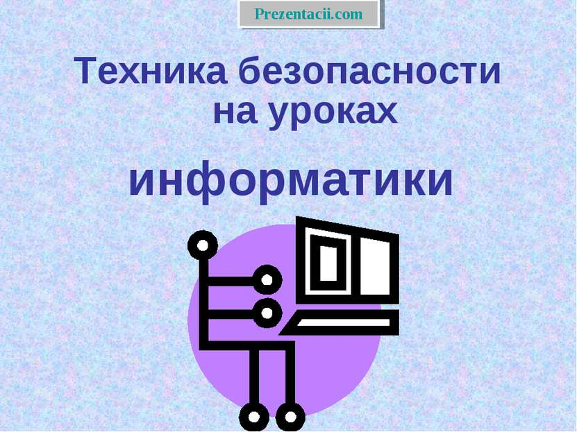 Техника безопасности на уроках информатики Prezentacii.com