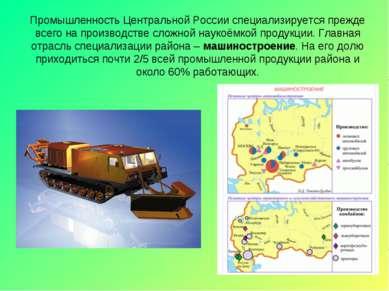 Промышленность Центральной России специализируется прежде всего на производст...