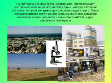 На протяжении многих веков Центральная Россия занимает центральное положение ...
