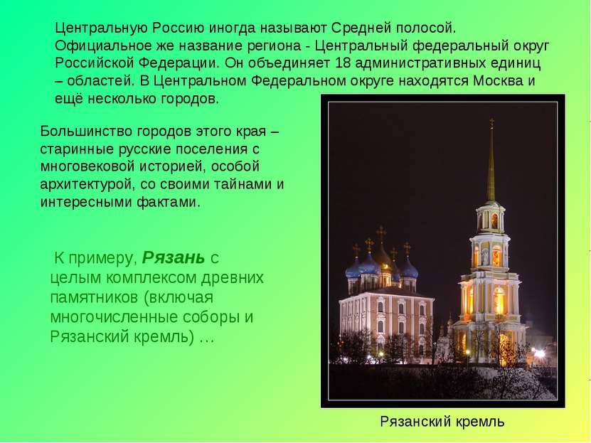 Большинство городов этого края – старинные русские поселения с многовековой и...