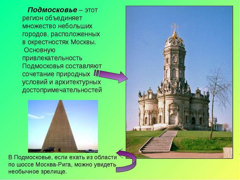 Подмосковье – этот регион объединяет множество небольших городов, расположенн...