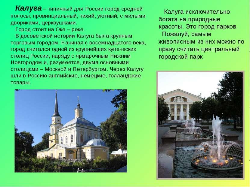 Калуга – типичный для России город средней полосы, провинциальный, тихий, уют...