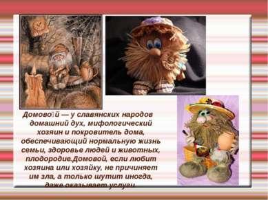 Домово й — у славянских народов домашний дух, мифологический хозяин и покрови...