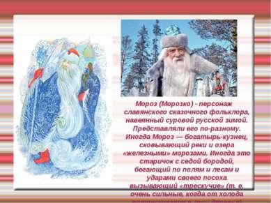 Мороз (Морозко) - персонаж славянского сказочного фольклора, навеянный сурово...