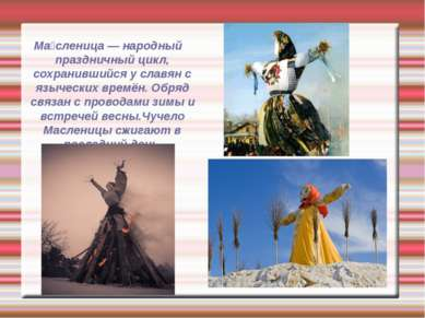 Ма сленица — народный праздничный цикл, сохранившийся у славян с языческих вр...