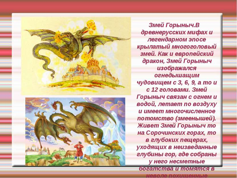 Змей Горыныч.В древнерусских мифах и легендарном эпосе крылатый многоголовый ...