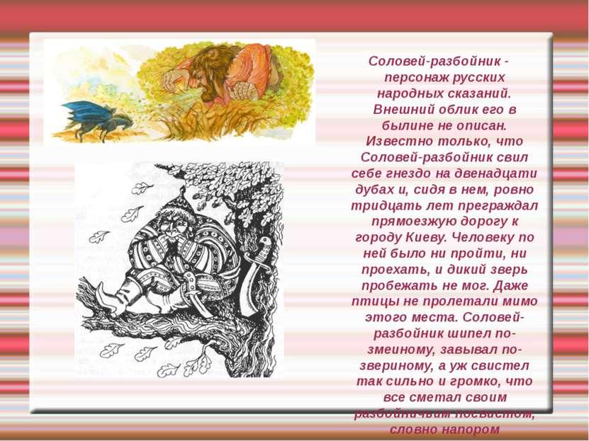 Соловей-разбойник - персонаж русских народных сказаний. Внешний облик его в б...
