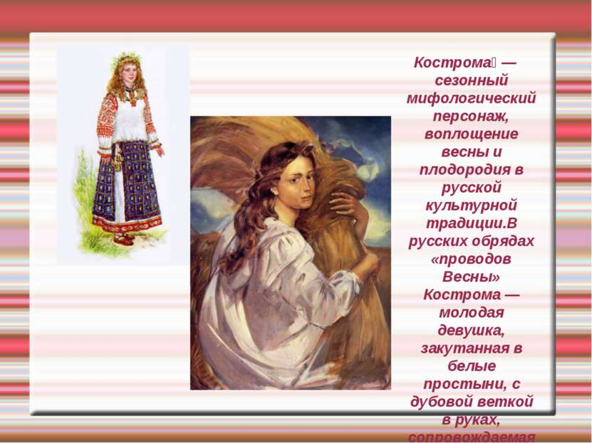 Кострома — сезонный мифологический персонаж, воплощение весны и плодородия в ...