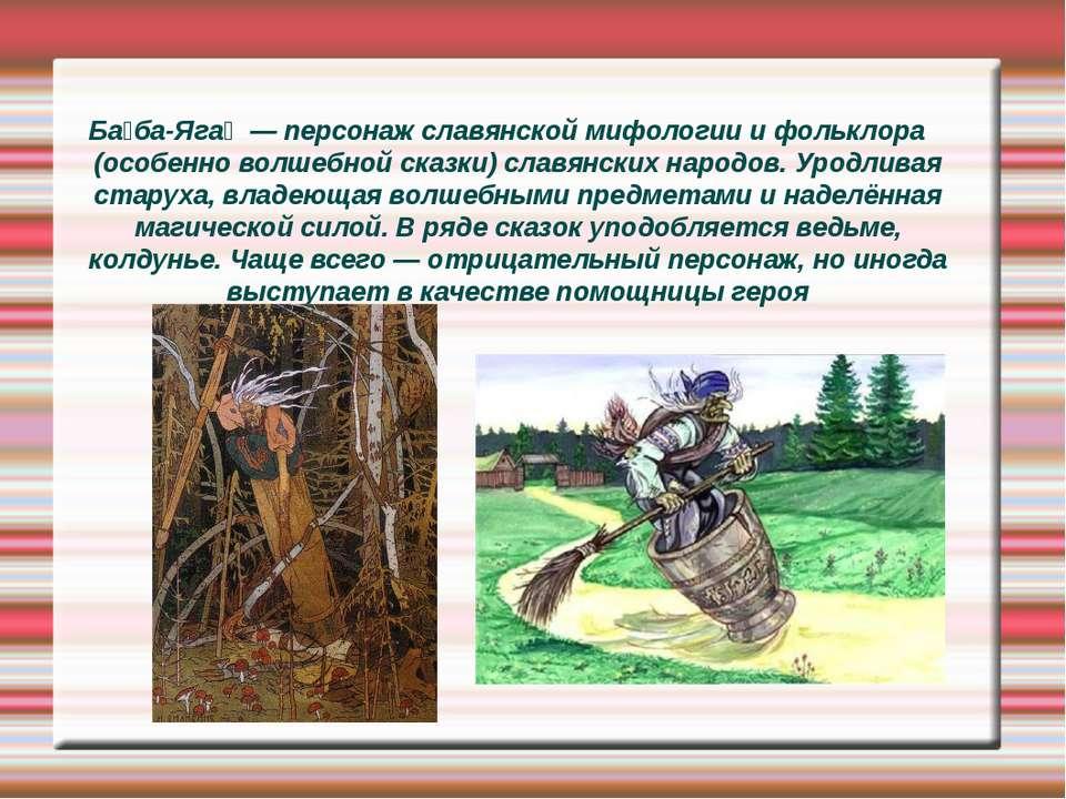 Ба ба-Яга — персонаж славянской мифологии и фольклора (особенно волшебной ска...