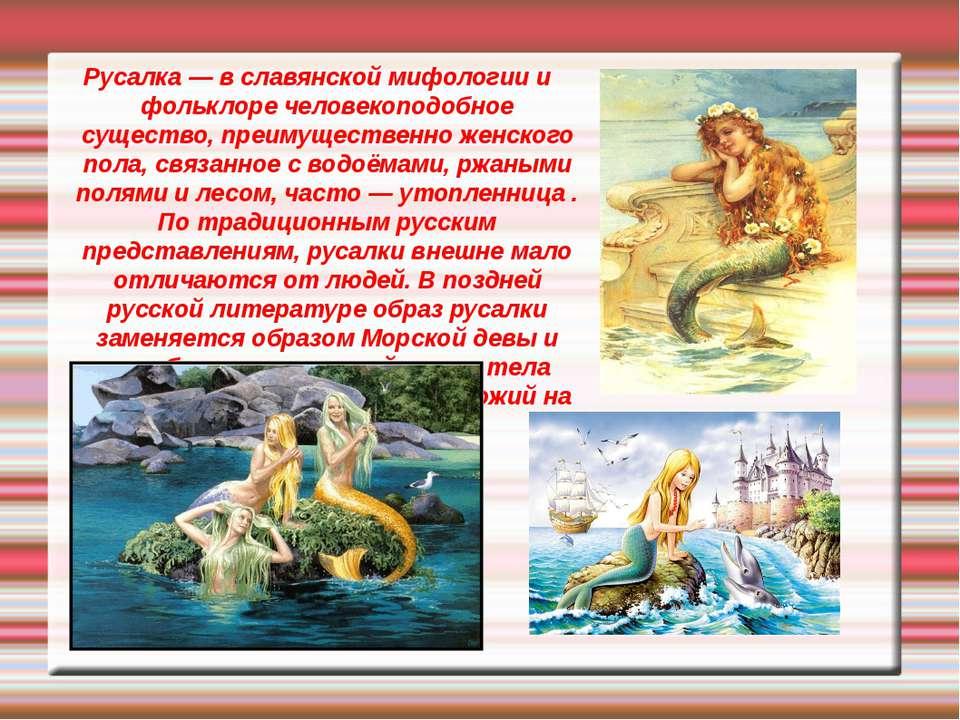 Русалка — в славянской мифологии и фольклоре человекоподобное существо, преим...