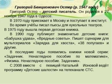 Григорий Бенционович Остер (р. 1947 году) Григорий Остер – детский писатель. ...