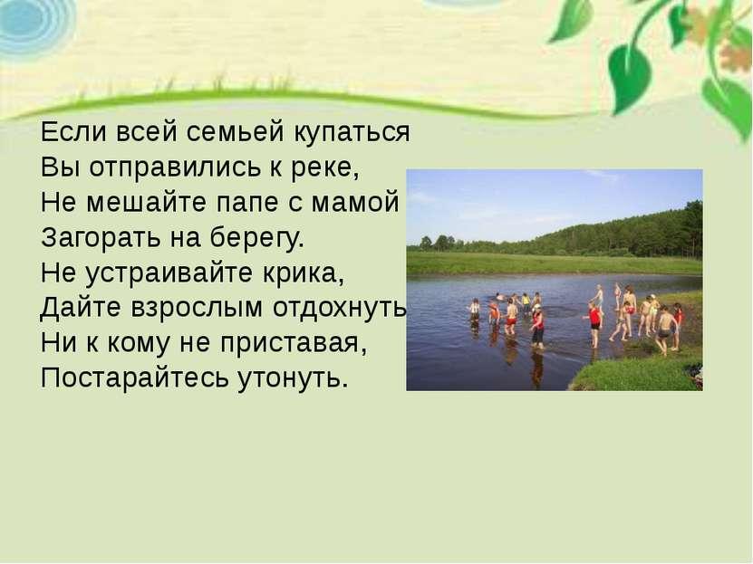 Если всей семьей купаться Вы отправились к реке, Не мешайте папе с мамой Заго...
