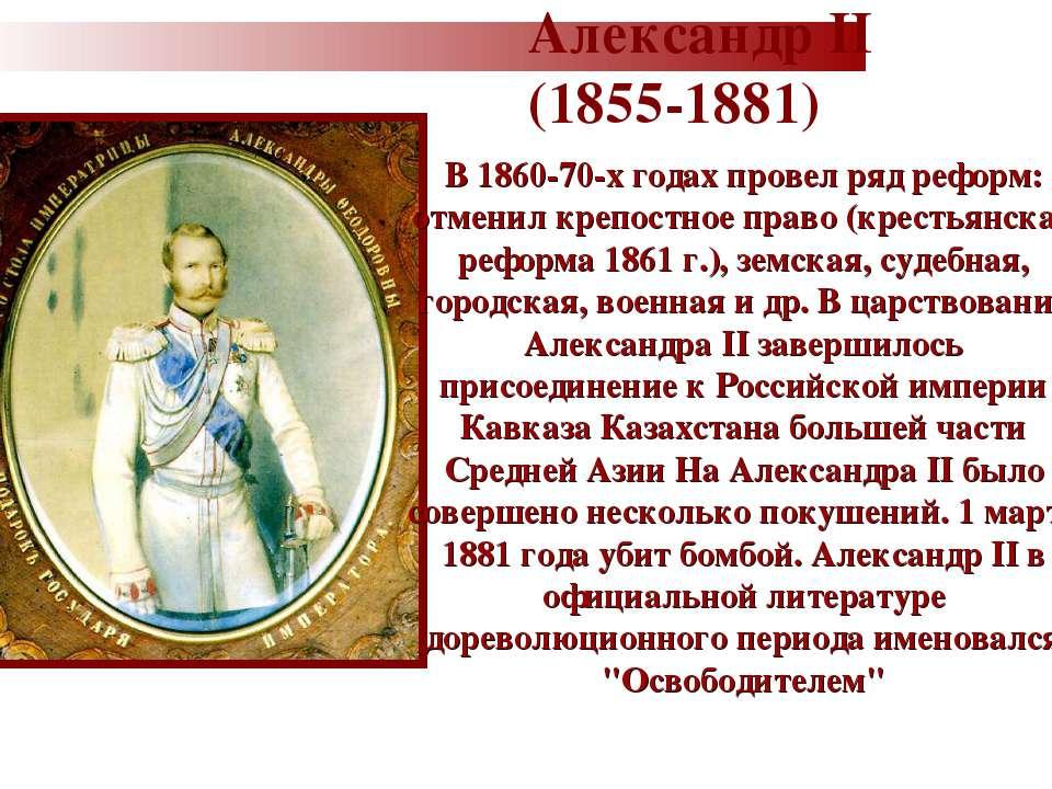 В 1860-70-х годах провел ряд реформ: отменил крепостное право (крестьянская р...