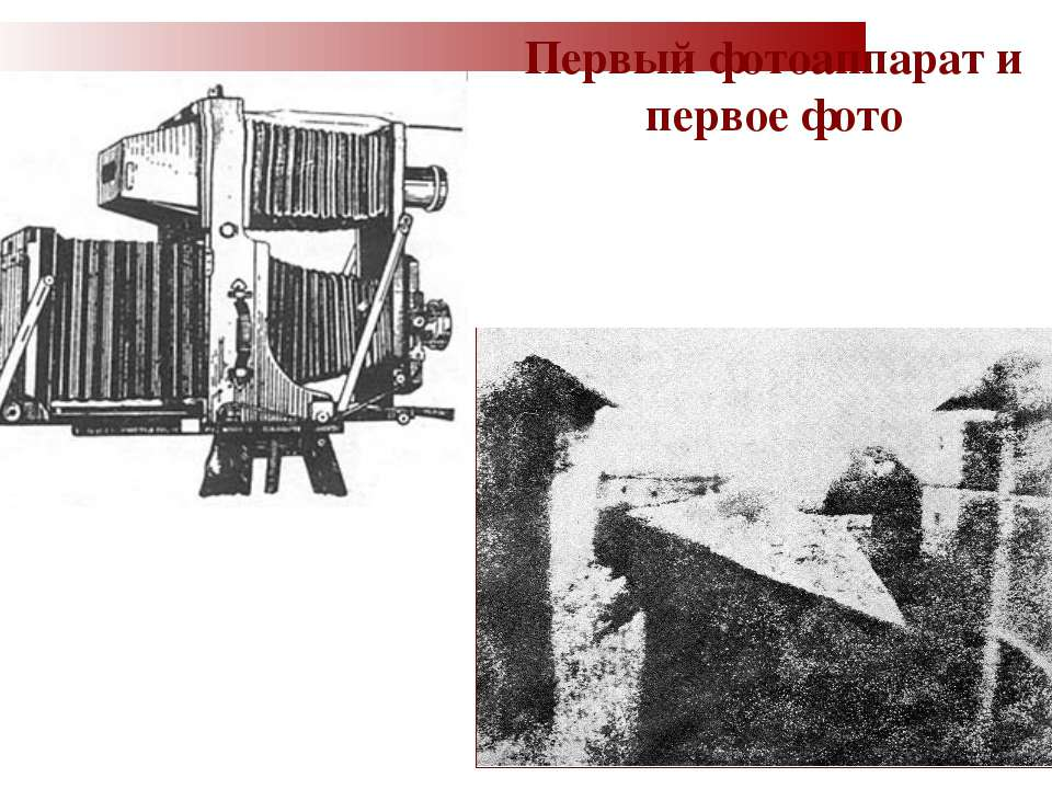Первый фотоаппарат и первое фото