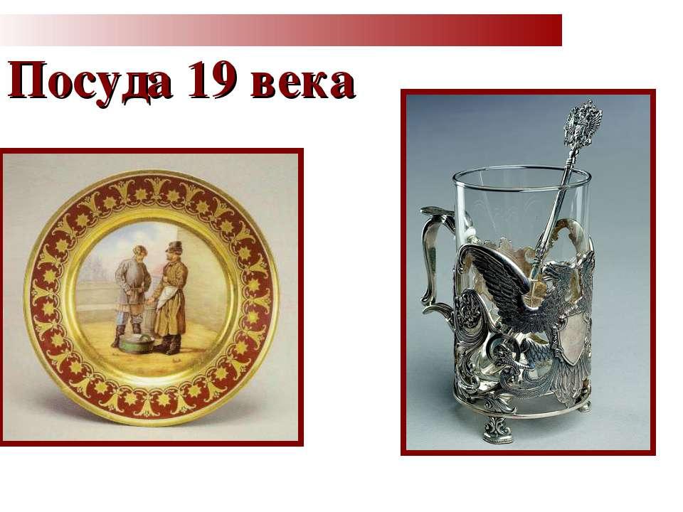 Посуда 19 века