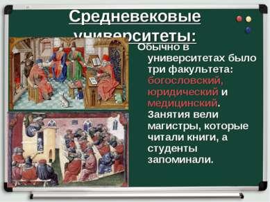 Средневековые университеты: Обычно в университетах было три факультета: богос...
