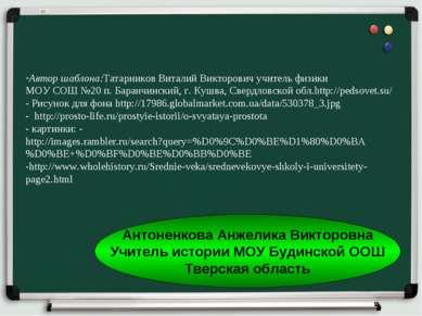 Автор шаблона:Татарников Виталий Викторович учитель физики МОУ СОШ №20 п. Бар...