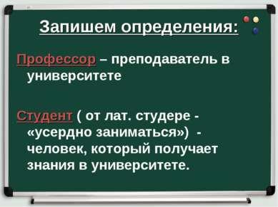 Запишем определения: Профессор – преподаватель в университете Студент ( от ла...