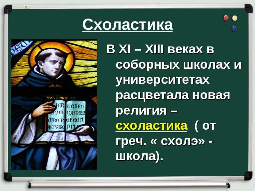 Схоластика В XI – XIII веках в соборных школах и университетах расцветала нов...