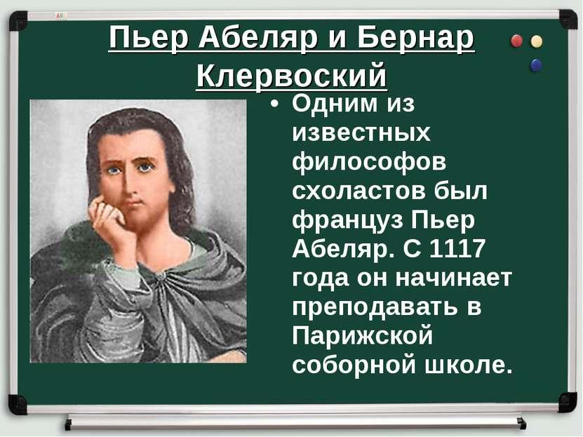 Пьер Абеляр и Бернар Клервоский Одним из известных философов схоластов был фр...