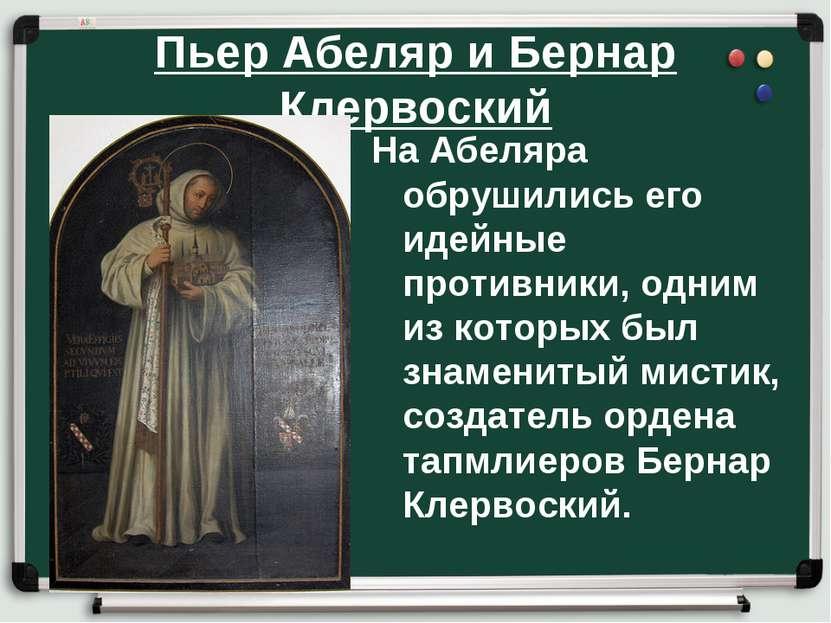 Пьер Абеляр и Бернар Клервоский На Абеляра обрушились его идейные противники,...